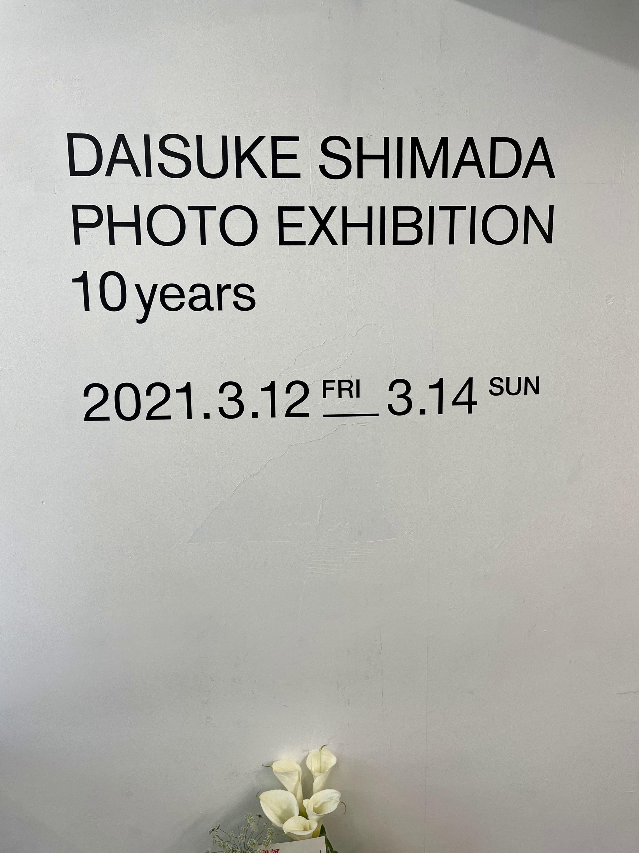 島田大介さん写真展